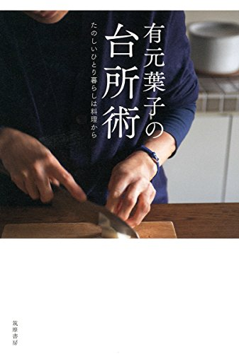 有元葉子の台所術 (単行本)