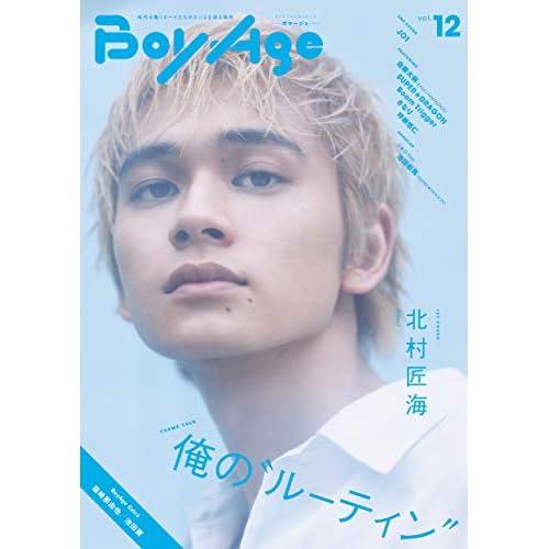 BoyAge vol.12 表紙画像