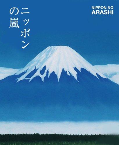 ニッポンの嵐 ポケット版