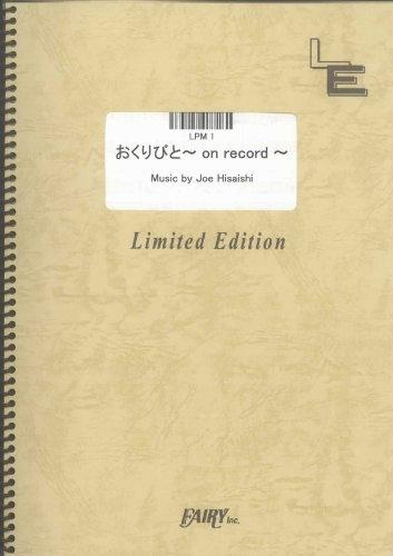 Okuribito~on record~ by Joe Hisaishi LPM1