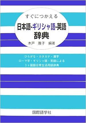 すぐにつかえる日本語‐ギリシャ語‐英語辞典