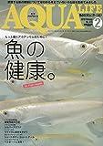 月刊アクアライフ 2019年 02 月号 アクアリウムと魚の健康。