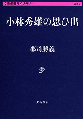 小林秀雄の思ひ出 (文春学藝ライブラリー)