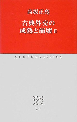 古典外交の成熟と崩壊II (中公クラシックス)