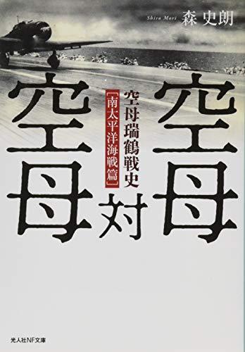 空母対空母 空母瑞鶴戦史[南太平洋海戦篇] (光人社NF文庫)