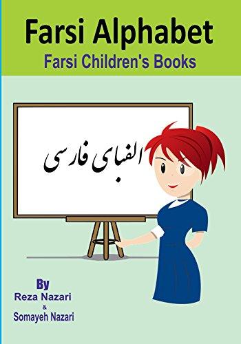 Amazon Com Farsi Children S Books Farsi Alphabet Ebook Reza