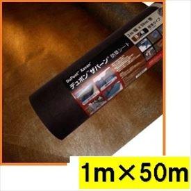 グリーンフィールド ザバーン防草シート128 スタンダードタイプ/厚さ0.4mm 1m×50m XA-128BB1.0 ブラック/ブラウン B018PHGFOO 12830