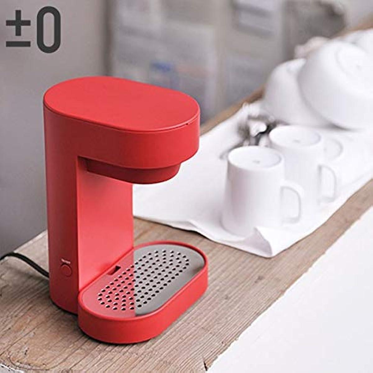 [해외] 플러스마이너스제로 커피메이커 XKC-V110 (R)