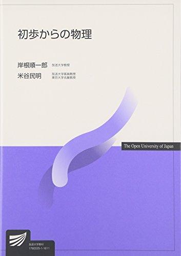 初歩からの物理 (放送大学教材)