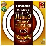 パナソニック 丸形蛍光灯(FCL) パルックプレミアLS 32&40W形 G10q 電球色   2本入り FCL3240ELLS2K