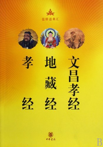 Book of Filial Piety, Earth Store Sutra, Wenchang Filial Piety (Chinese Edition) pdf epub