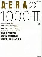 合本 AERAの1000冊 (AERAムック)