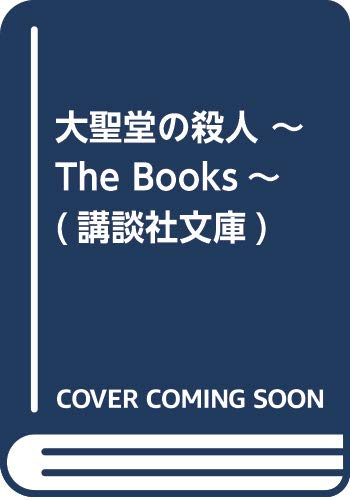 大聖堂の殺人 ~The Books~ (講談社文庫)