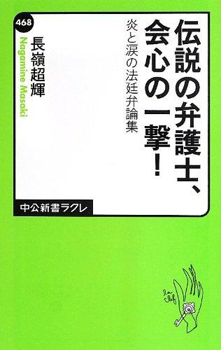 Densetsu no bengoshi kaishin no ichigeki : Hono to namida no hotei benronshu.