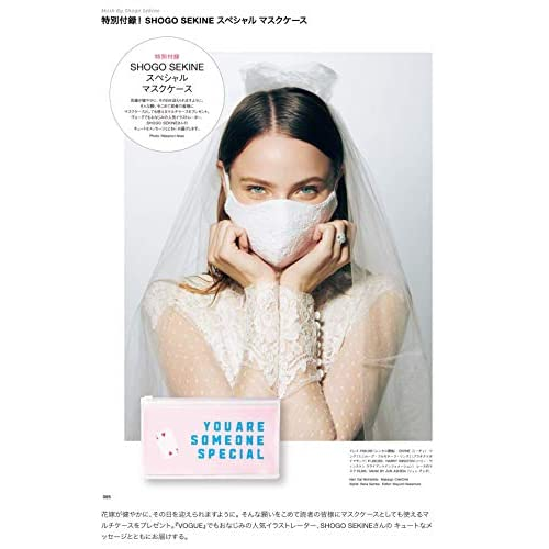 VOGUE Wedding VOL.17 付録