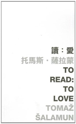 To Read: To Love (Words and the World)