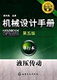 img - for Mechanical Design Handbook: Hydraulic (5th Edition) (booklet)(Chinese Edition) book / textbook / text book