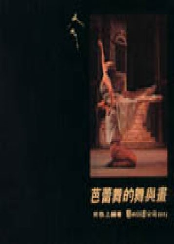 Ballet Dance And Painting (Traditional Chinese Edition)