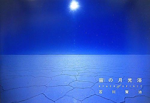 宙の月光浴―SPACE of SPIRIT
