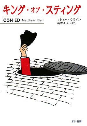 キング・オブ・スティング (ハヤカワ文庫NV)