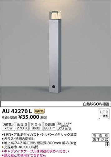 コイズミ照明 ガーデンライトシルバーメタリック AU42270L B00Z51E2OY 12220 地上高747mm|シルバーメタリック シルバーメタリック 地上高747mm