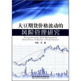 Soybean futures price volatility risk management research(Chinese Edition)