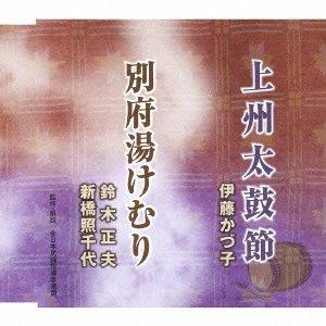 (Traditional Japanese Music - Joshu Taiko Bushi / Beppu Kemuri [Japan CD] VZCG-10552)