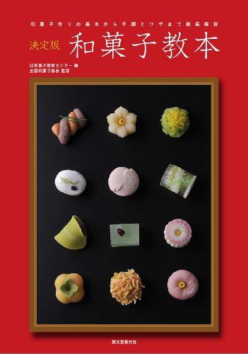 (Definitive Edition Wagashi Textbook : Thorough Explanation of the Procedures and Basic Skills to Make Japanese Sweets [Japan Import] )