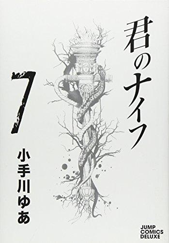 君のナイフ 7 (ジャンプコミックスデラックス)
