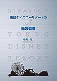 東京ディズニーリゾートの経営戦略