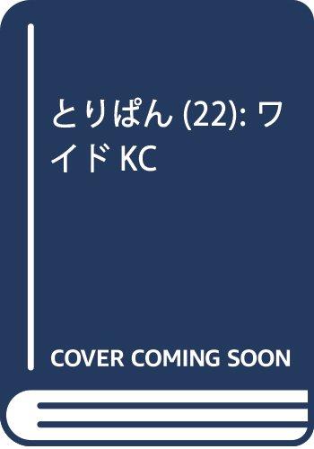 とりぱん(22): ワイドKC
