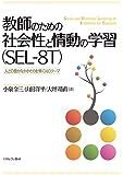 教師のための社会性と情動の学習(SEL‐8T):人との豊かなかかわりを築く14のテーマ