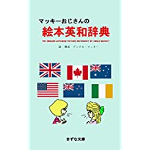 THE ENGLISH-JAPANESE PICTURE DICTIONARY BY UNCLE MACKEY (Kizuna-Bunko) (Japanese Edition)
