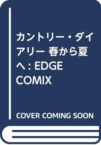 カントリー・ダイアリー 春から夏へ (EDGE COMIX)