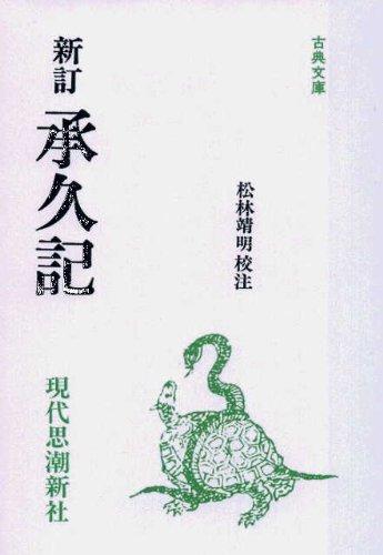 承久記 (古典文庫 (68))