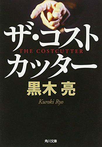 ザ・コストカッター (角川文庫)