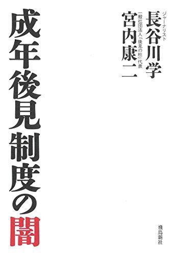 成年後見制度の闇 (月刊Hanada双書)