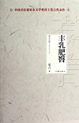 Collected Works of Mo Yan: Big Breasts & Wide Hips (Chinese Edition)