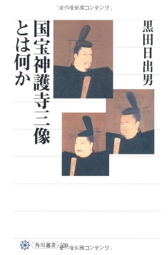 国宝神護寺三像とは何か (角川選書)