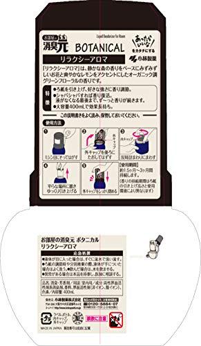 【まとめ買い】お部屋の消臭元 ボタニカル 消臭芳香剤 リラクシーアロマの香り 400ml×3個