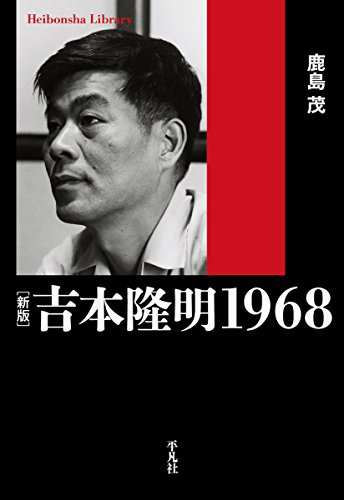新版 吉本隆明 1968 (平凡社ライブラリー)