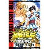 Saint Seiya: The Lost Canvas Comic set Vol.1 to 25 (Japanese)