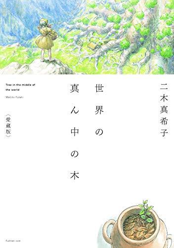 世界の真ん中の木 愛蔵版