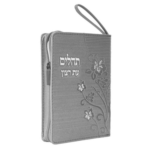 Silver Softcover Eis Ratzon Full Siddur and Tehillim with Zipper Nusach Sefard (Hebrew Only) pdf