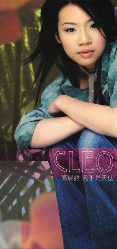 Kong Zhong Fei Ren  Album Version   Clean