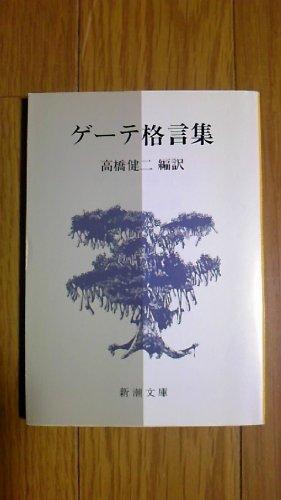 ゲーテ格言集 (1952年) (新潮文庫〈第376〉)