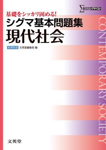 シグマ基本問題集 現代社会 (基本問題集 新課程版)