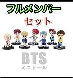 BTS 防弾少年団 ミニドール フルメンバーセット メンバー全員