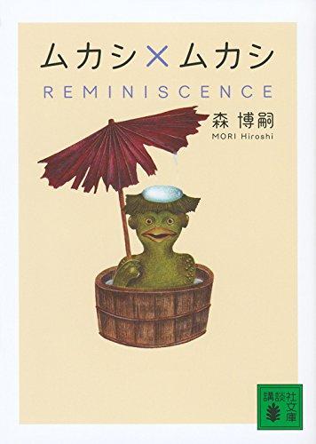 ムカシ×ムカシ REMINISCENCE (講談社文庫)