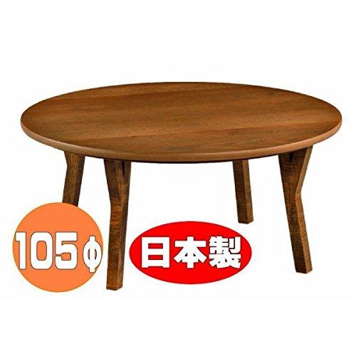 こたつ 円形 105 丸型 コタツテーブル 省エネ エコ RAGTIME B017Q5V0XW